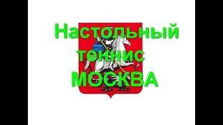 Настольный теннис. Москва. РУС ТТ.