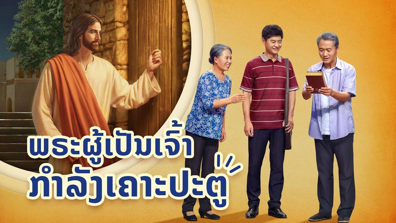 "Laotian Gospel Skit | ""ພຣະຜູ້ເປັນເຈົ້າກໍາລັງເຄາະປະຕູ"" | Welcome the Return of the Lord"