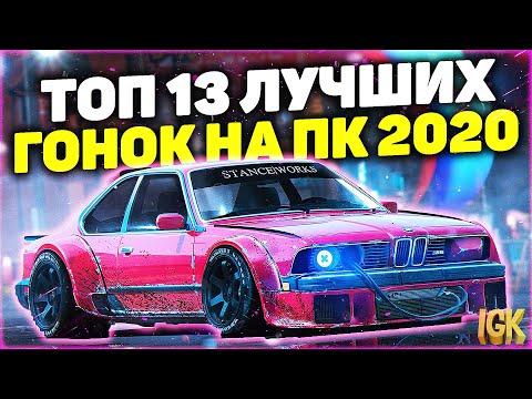 ТОП 13 ЛУЧШИХ ГОНОК НА ПК 2020 | Гонки с открытым миром | Лучшие гоночные игры