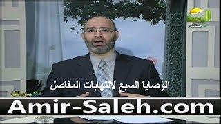 الوصايا السبع لإلتهابات المفاصل | الدكتور أمير صالح