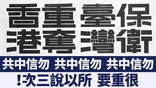 港人在台媒登廣告:勿相信中共任何承諾|新唐人亞太電視|20190728