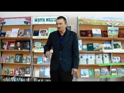 """""""Читаем М. Карима"""": Вагапов Салих."""