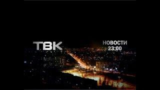 Ночные Новости ТВК. 9 ноября 2017 года