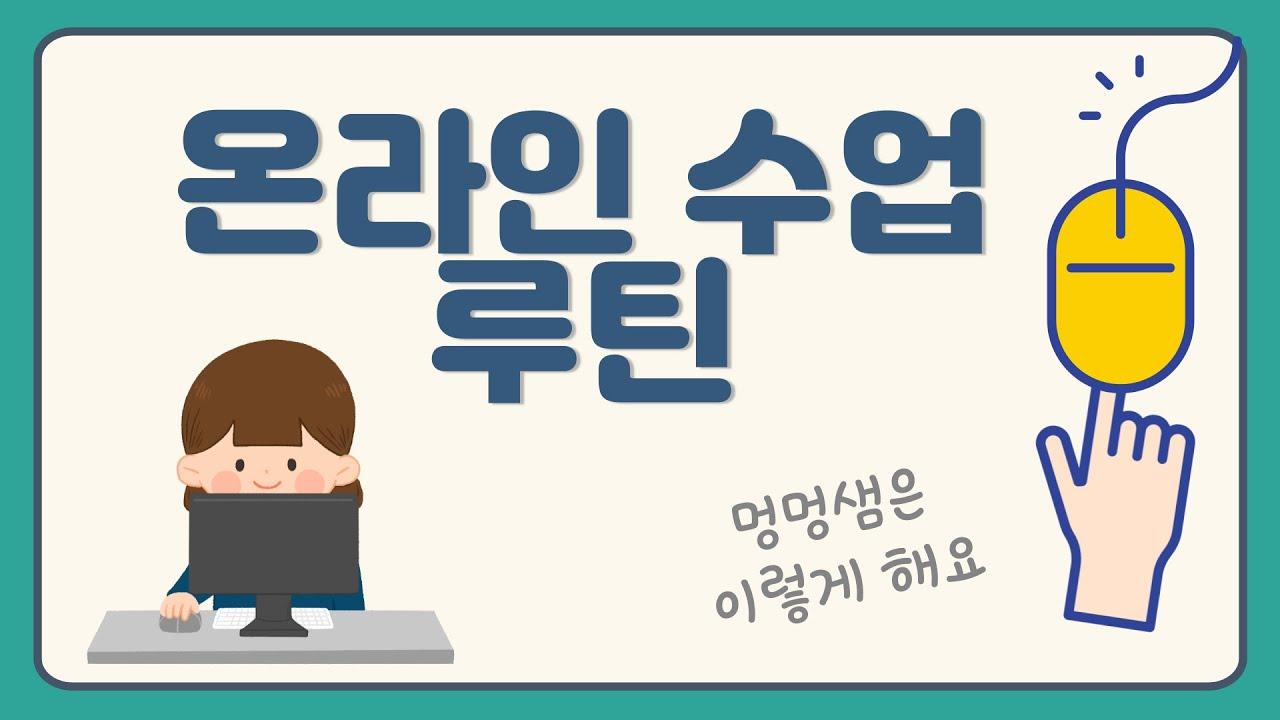 멍멍샘의 온라인 수업 루틴 ㅣ 실시간 온라인 수업을 운영하는 방법