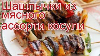 Рецепты из косули - как приготовить косулю пошаговый рецепт - Шашлычки из мясного ассорти косули