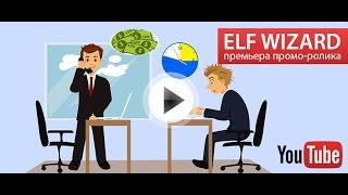 Система расчета вывесок ELF Wizard(Система ELF Wizard позволяет быстро и без лишних затрат времени разложить светодиодные модули для подсветки..., 2015-07-20T08:40:56.000Z)