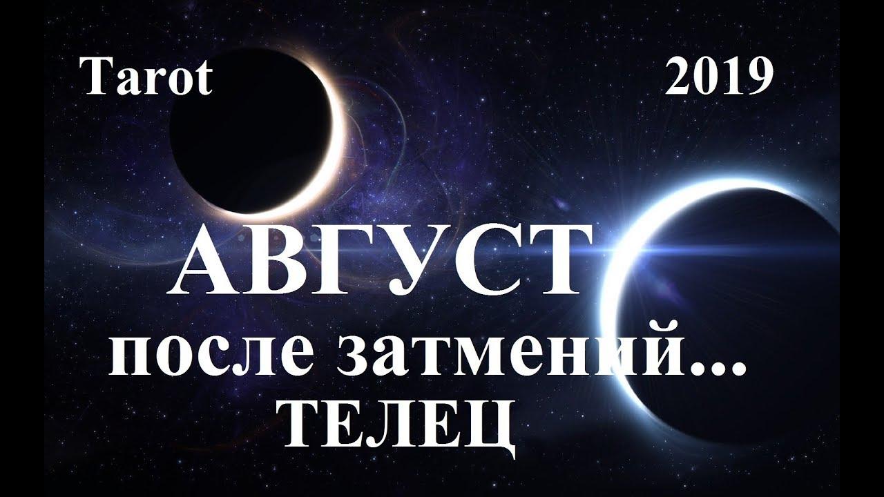 ТЕЛЕЦ. Август 2019. ВЛИЯНИЕ ИЮЛЬСКИХ ЗАТМЕНИЙ. Tarot.