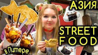 Азиатский стритфуд. Уличная еда Азии в Санкт-Петербурге