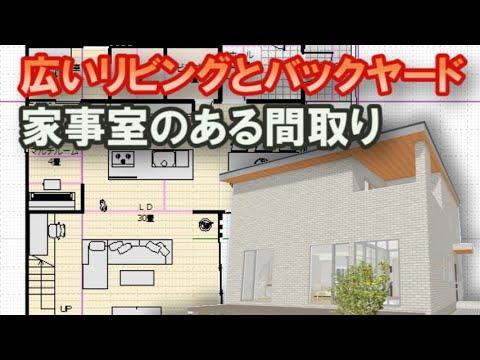 家事室のある間取り図 リビングが広くパントリーやファミリークロゼットなどバックヤードが広い住宅プラン Clean and healthy Japanese house design