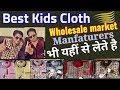 BEST KIDS WEAR WHOLESALE MARKET IN MUMBAI, BEST KIDS WEAR WHOLESALE MARKET IN INDIA, CHEAPEST CLOTH