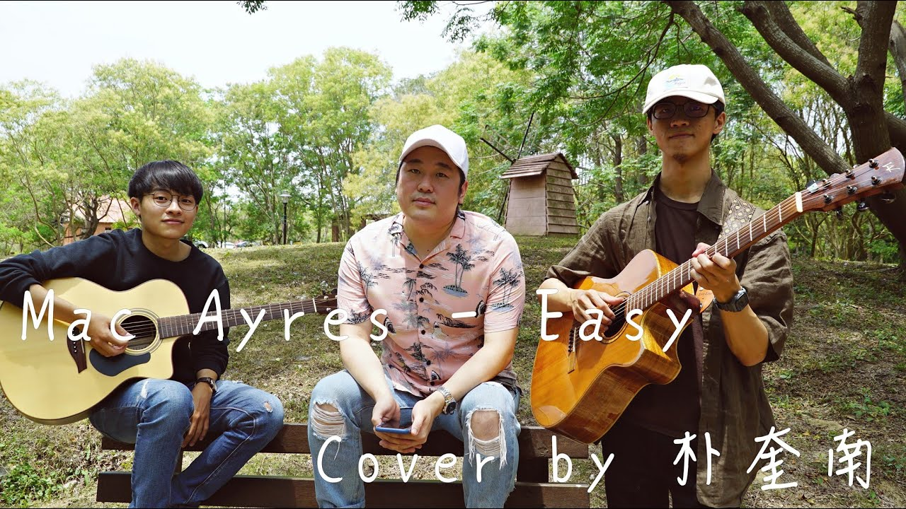 Mac Ayres_Easy (Cover by 朴奎南)