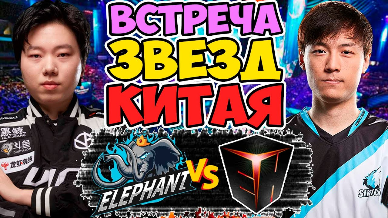 🔴ШИКАРНАЯ ВСТРЕЧА ОДНИХ ИЗ ГЛАВНЫХ ЗВЕЗД КИТАЯ   ELEPHANT vs EHOME Dota Pro Circuit 2021: Season 2