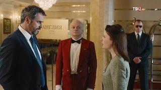 Павел Делонг и Эмилия Спивак в 'Отеле последней надежды'