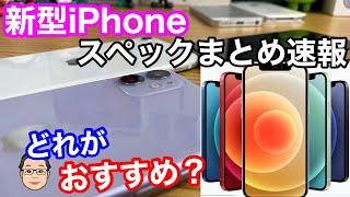 新型iPhone 12シリーズ発表キター!!スペックまとめてわかった今回のおすすめiPhoneとは?