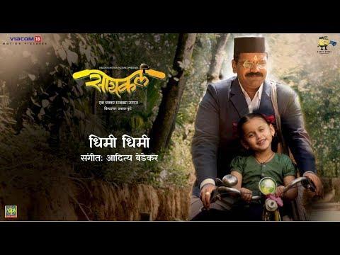 धिमी धिमी   Dheemi Dheemi   Video Song   Cycle Marathi Movie   Bhau Kadam, Priyadarshan & Hrishikesh