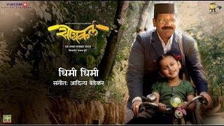 धिमी धिमी   Dheemi Dheemi   Song   Cycle Marathi Movie   Bhau Kadam, Priyadarshan & Hrishikesh