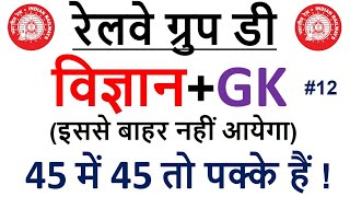 Railway Group D विज्ञान और GK #12 45 मे 45 आसानी से   बहुत महत्वपूर्ण प्रश्न   देखें पूरा Video