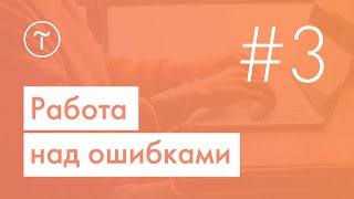 Вебинар «Работа над ошибками». 16.09.2017