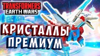 ОТКРЫЛ ПРЕМИУМ КРИСТАЛЛЫ! СКАЙЛИНКС! Трансформеры Войны на Земле Transformers Earth Wars #230