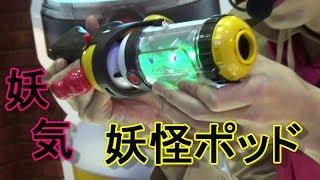 東京おもちゃショーのバンダイブースの妖怪ウォッチコーナーで紹介され...