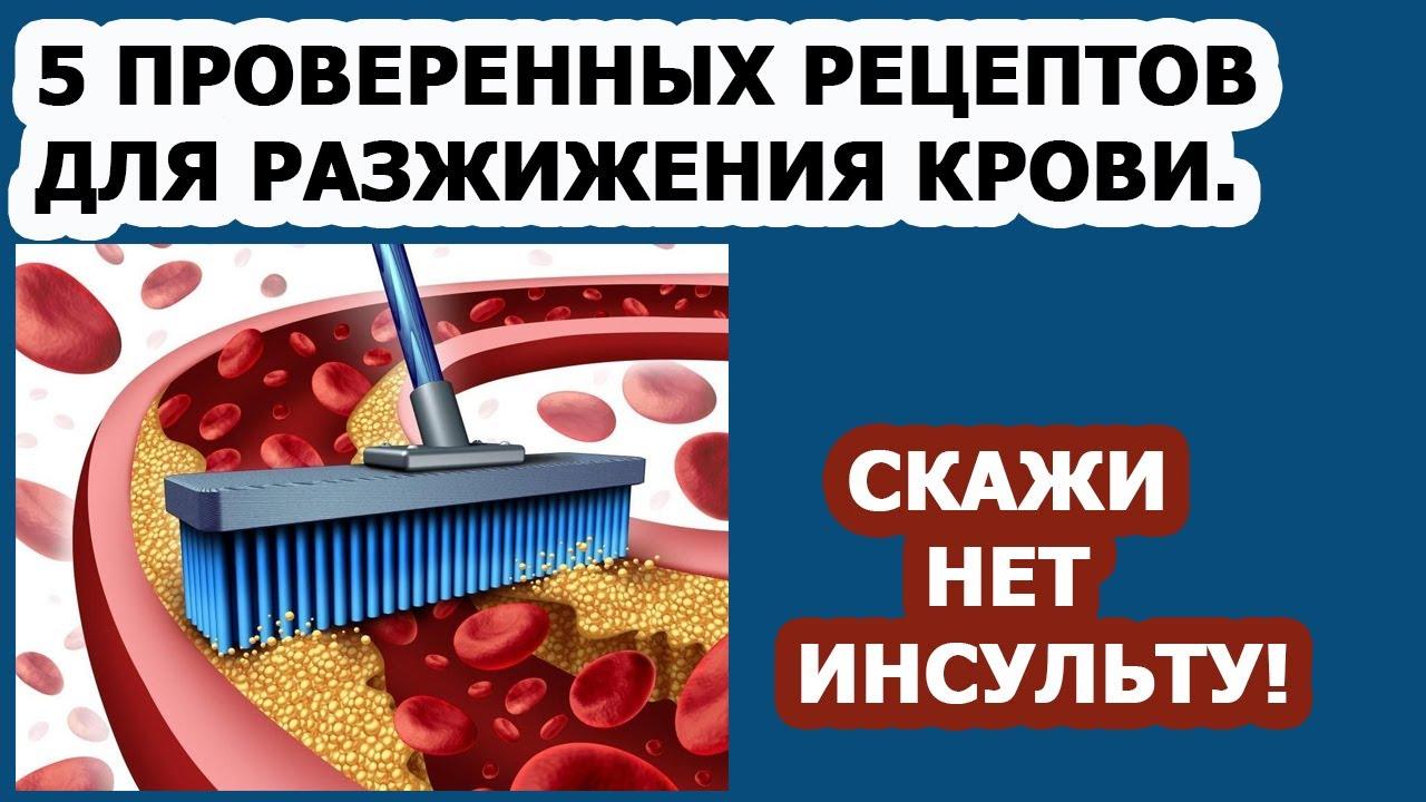 Как разжижать густую кровь. Профилактика атеросклероза, инсульта, инфаркта