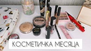 КОСМЕТИЧКА МЕСЯЦА /март 2020 /косметика на месяц / белорусская косметика