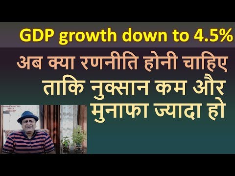 gdp-falls-to-4.5%-|-अब-क्या-रणनीति-होनी-चाहिए-|-how-to-invest-in-stock-market-in-this-sitution-|