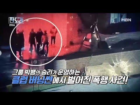 승리-정준영 '버닝썬 게이트' 그리고 폭행사건의 진실!! [판도라 109회]