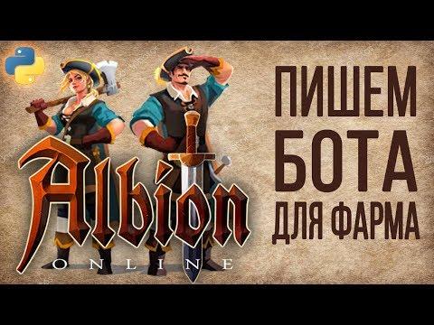Пишем бот  для рыбалки в игре Albion Online на языке Python (Albion Online Fishing bot)
