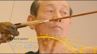 20180205_OurLuster「吉村博嗣(あわら市弓道協会 名誉会長)」