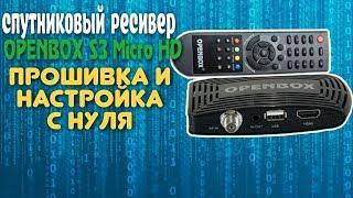 OPENBOX S3 MICRO HD: прошивка,налаштування з нуля, введення BISS ключів