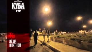 Куба Тур: Начало