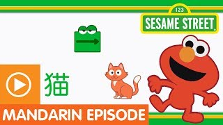 "Sesame Street: ""Fun Fun Elmo,"" Episode 24 (A Mandarin Chinese Language Learning Program)"
