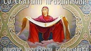 Покров Пресвятой Богородицы. Праздник Покрова