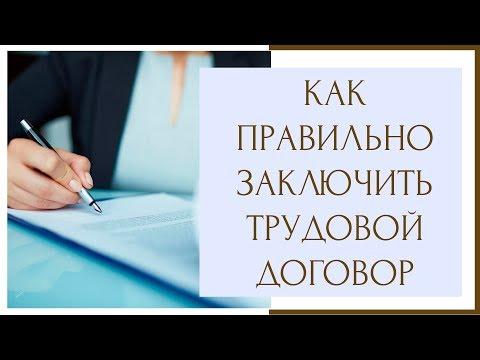 ⚖ Как правильно заключить трудовой договор ⚖