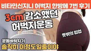 놀라운효과로 #허벅지안쪽살 3cm 줄었던 그 운동!! …