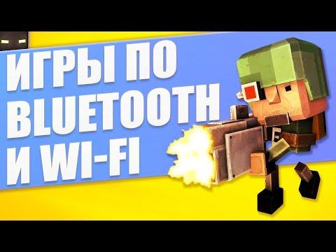 Игры по локальной сети WiFi и Bluetooth с друзьями на Андроид и IOS