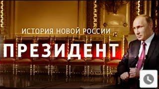 'Президент'  Фильм Владимира Соловьева