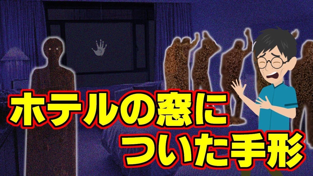 【怖い話アニメ】ホテルの窓についた手形