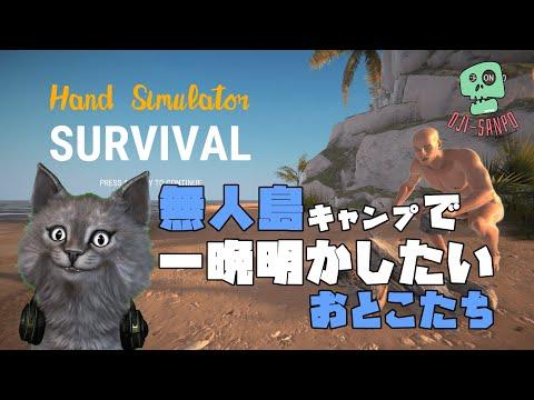 【Hand Simulator:Survival】無人島キャンプで一晩明かしたいおとこたち【気ままに無人島生活】