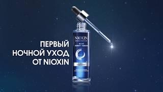 увеличьте густоту волос с помощью ночной сыворотки от Nioxin