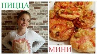 Мини пицца из слоеного теста / Готовят дети