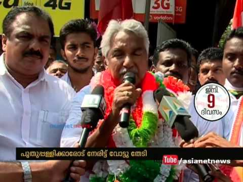 Oommen Chandy's Election campaign in Puthuppally| Assembly Election 2016