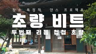[초량천 예술정원] 초량 비트, 제2장_첩첩 초량 (2…