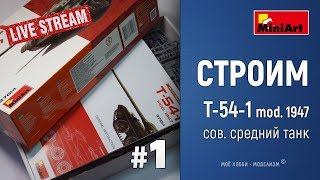 #1 Онлайн стройка Т-54-1 от MiniArt - средний советский танк обр. 1947г.
