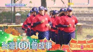 女壘球隊女力爆發 增重練壯曬黑拚奧運 part5 台灣1001個故事