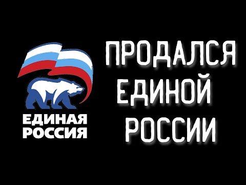 Как я работал на Единую Россию