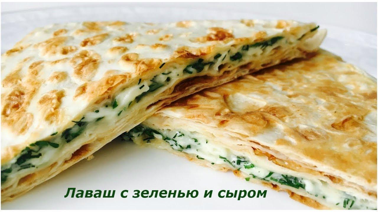 Лаваш с сыром и зеленью. Быстрая закуска - дома на природе!