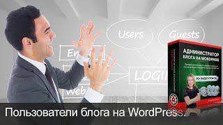 Урок 91. Обзор раздела Пользователи блога на WordPress. Настройка профиля автора и входа в админку