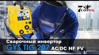 видео Сварочные инверторы ТИГ для сварки алюминия